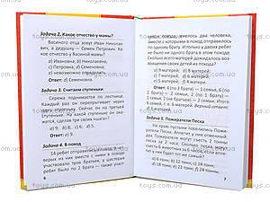 Библиотека школьника «Занимательная математика», Талант, фото