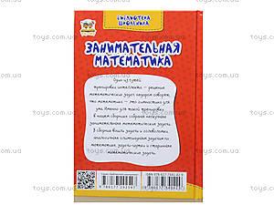 Библиотека школьника «Занимательная математика», Талант, отзывы