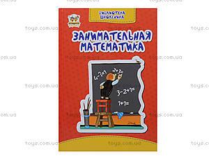 Библиотека школьника «Занимательная математика», Талант, цена