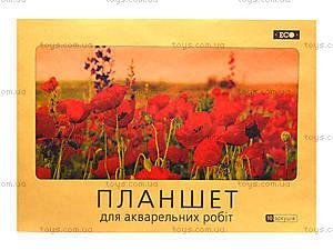 Планшет для акварельных работ А3,10 листов, Ц155006У