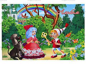 Альбом для рисования «Буратино», 12 листов, Ц260013У, игрушки