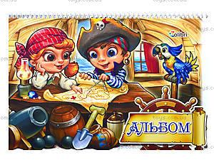 Альбом для рисования «Веселые пираты», 40 листов, Ц260021У, отзывы