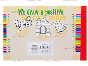 Альбомы для рисования «Позитив», 8 листов, Ц260024У, купить