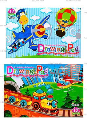 Альбомы для рисования «Детский мир», 12 листов, Ц260026У