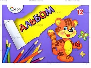 Альбом для рисования «Африка», 12 листов, Ц260029У, цена
