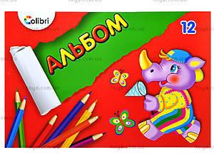 Альбом для рисования «Африка», 12 листов, Ц260029У, игрушки