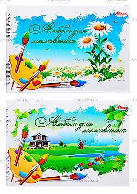 Альбомы для рисования «Пейзаж», 20 листов, Ц260030У