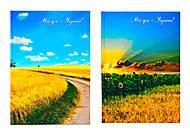 Блокнот в клеточку «Мой дом - Украина», 160 листов, Ц262016У, купить
