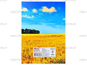 Блокнот в клеточку «Мой дом - Украина», 160 листов, Ц262016У, игрушки