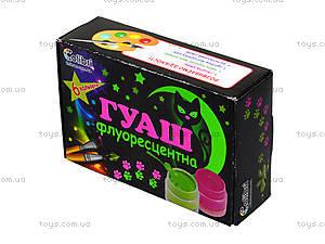 Флуоресцентная гуашь, 6 цветов, Ц348009У, купить