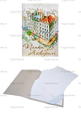 Папка для акварели, 20 листов, Ц349009У