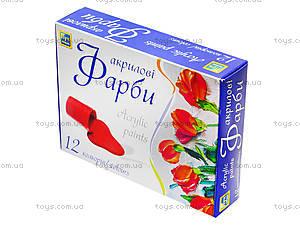 Акриловые краски «Классика», 12 цветов, Ц375008У, цена