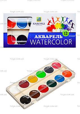 Акварельные краски «Классика», 12 цветов, Ц492004У