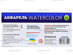 Акварельные краски «Классика», 12 цветов, Ц492004У, отзывы