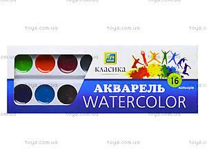 Краска акварельная «Луч», 16 цветов, Ц492005У, отзывы