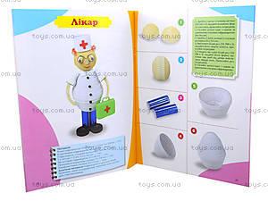Книжка для творчества «3D квиллинг. Игрушки для детей», 3881, купить