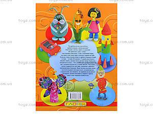 Книжка для творчества «3D квиллинг. Игрушки для детей», 3881, фото