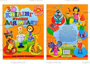 Книжка для творчества «3D квиллинг. Игрушки для детей», 3881