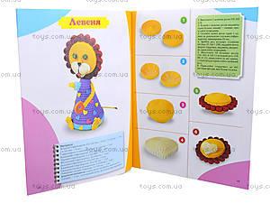 Книжка для творчества «3D квиллинг. Игрушки для детей», 3881, отзывы