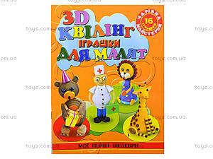 Книжка для творчества «3D квиллинг. Игрушки для детей», 3881, цена
