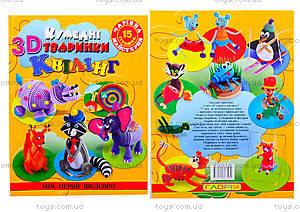 Альбом для творчества «Забавные животные в 3D квиллинг», 3584