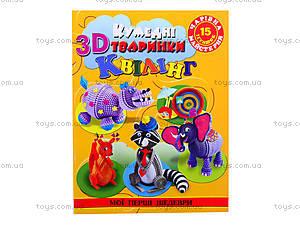 Альбом для творчества «Забавные животные в 3D квиллинг», 3584, цена