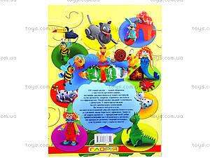 Альбом для творчества «Забавные истории в 3D квиллинг», 3355, фото
