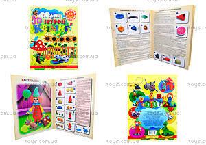 Альбом для творчества «Забавные истории в 3D квиллинг», 3355