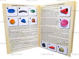 Альбом для творчества «Забавные истории в 3D квиллинг», 3355, отзывы