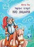 """Книга """"Волшебные истории: О рыцарях"""" (укр), С972002У, купить"""