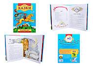 Книжка «Итальянские сказки», С168001У, купить