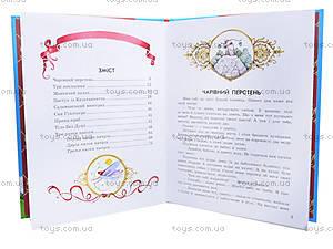 Книжка «Итальянские сказки», С168001У, цена