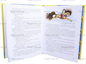 Книжка для детей «Украинские сказки», С168005У, купить