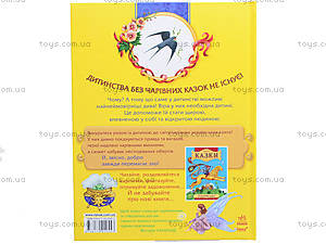 Книжка для детей «Украинские сказки», С168005У, фото