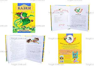 Книжка для детей «Украинские сказки», С168005У