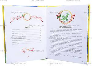 Книжка для детей «Украинские сказки», С168005У, отзывы