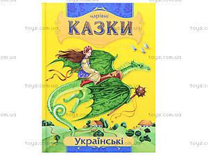 Книжка для детей «Украинские сказки», С168005У, цена