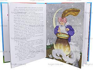 Книжка для детей «Итальянские сказки», С168002Р, купить