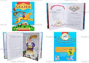 Книжка для детей «Итальянские сказки», С168002Р