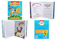 Книжка для детей «Итальянские сказки», С168002Р, отзывы