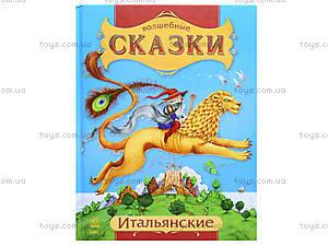 Книжка для детей «Итальянские сказки», С168002Р, игрушки
