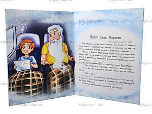 Волшебные истории «Каникулы Деда Мороза», С15995У, цена