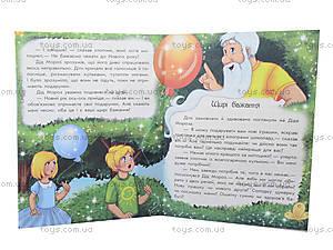 Волшебные истории «Каникулы Деда Мороза», С15995У, игрушки