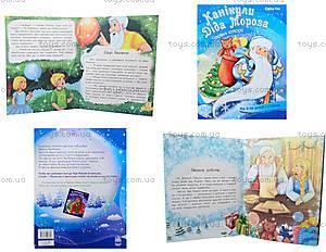 Волшебные истории «Каникулы Деда Мороза», С15995У