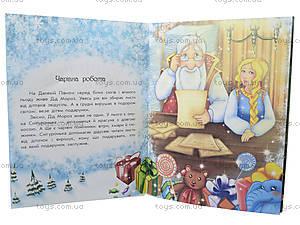 Волшебные истории «Каникулы Деда Мороза», С15995У, детские игрушки