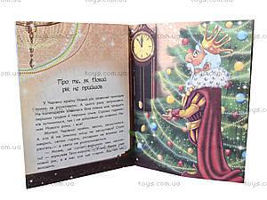 Волшебные истории «В поисках Нового Года», С17602У, цена