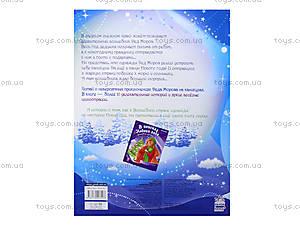 Книга для детей «Волшебные истории: Каникулы Деда Мороза», С15996Р, фото