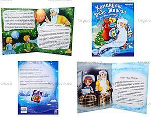 Книга для детей «Волшебные истории: Каникулы Деда Мороза», С15996Р, отзывы