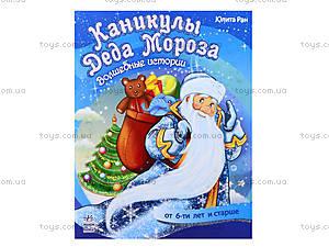 Книга для детей «Волшебные истории: Каникулы Деда Мороза», С15996Р, цена
