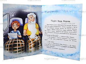 Книга для детей «Волшебные истории: Каникулы Деда Мороза», С15996Р, игрушки